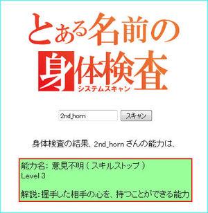 2nd_horn